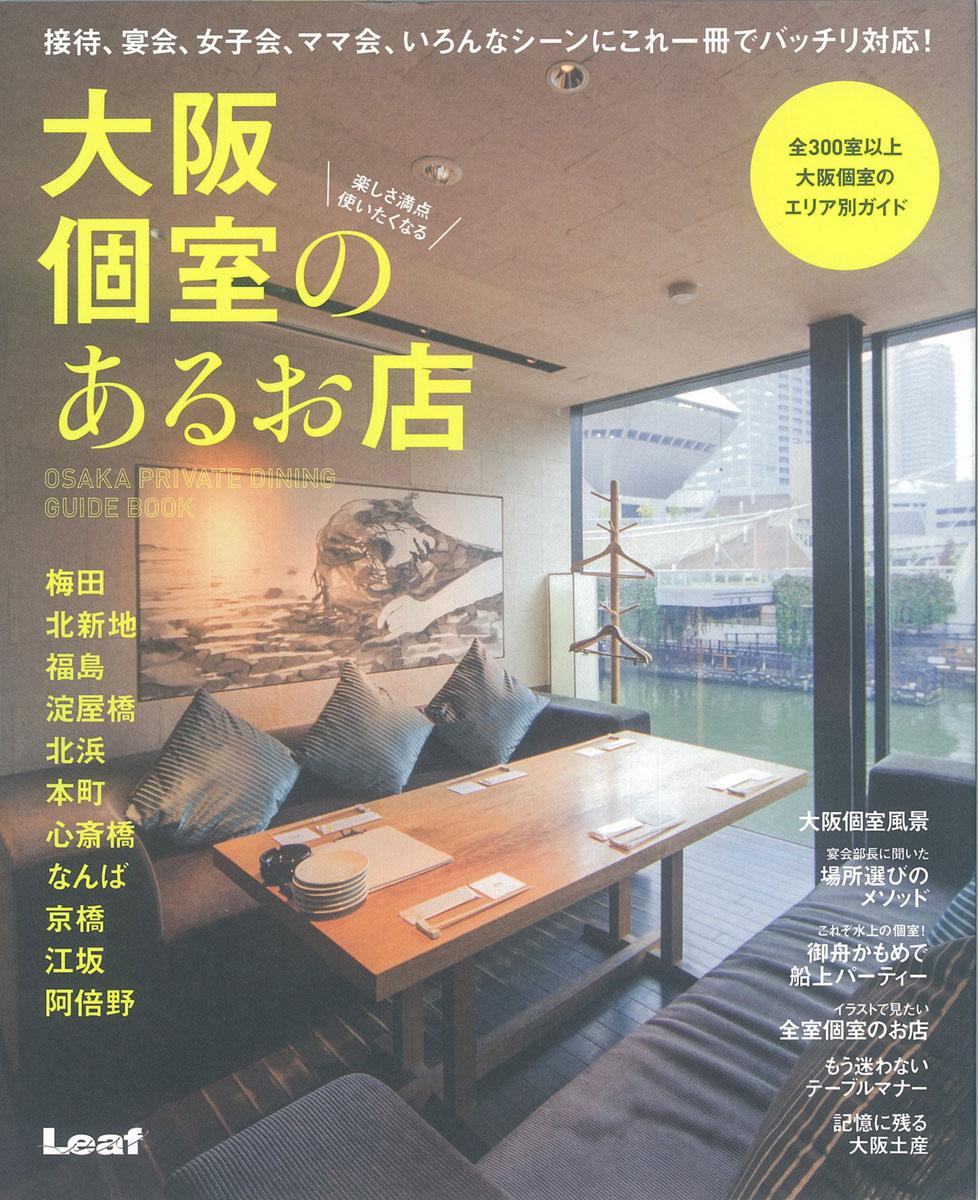 大阪個室のあるお店1